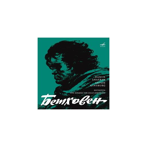 Beethoven: 5 Sonatas For Cello And Piano